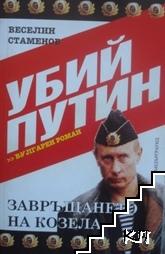 Убий Путин: Завръщането на Козела