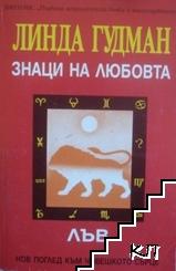 Знаци на любовта.Лъв