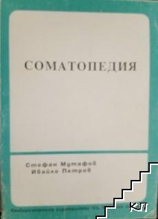 Соматопедия
