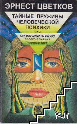 Тайные пружины человеческой психики