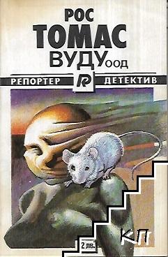Вуду ООД