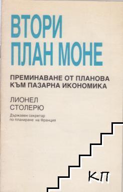 Втори план Моне