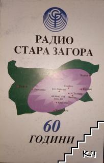 Радио Стара Загора - 60 години