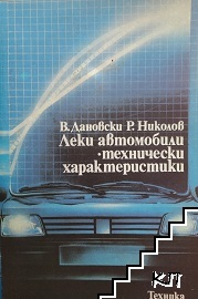 Леки автомобили. Технически характеристики