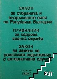 Закон за отбраната и въоражените сили на Ребублика България. Правилник за кадровата военна служба. Закон за замяна на воиските задължения с алтернативна служба