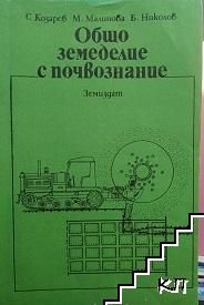 Общо земеделие с почвознание