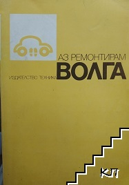 Аз ремонтирам Волга