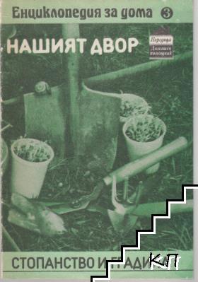 Нашият двор. Книга 3: Стопанство и градина