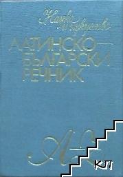 Латинско български речник