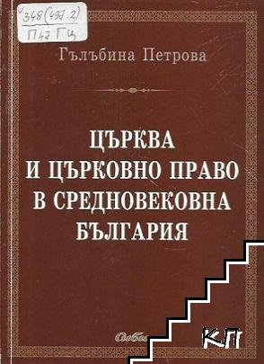 Църква и църковно право в Средновековна България