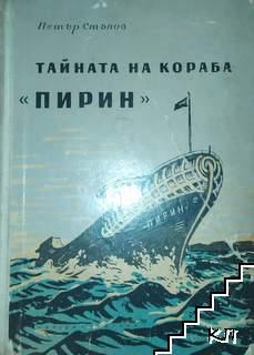 """Тайната на кораба """"Пирин"""""""