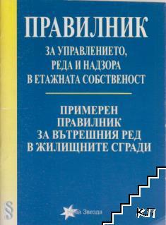 Правилник за управлението, реда и надзора в етажната собственост