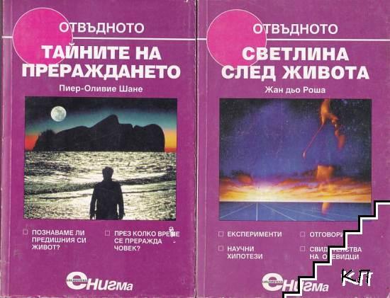 Тайните на прераждането / Светлина след живота