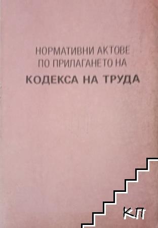 Нормативни актове по прилагането на Кодекса на труда