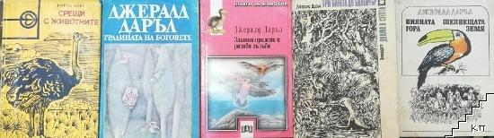 Джералд Даръл. Комплект от 5 книги