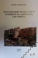 Зографският манастир в архивите на Държавна сигурност