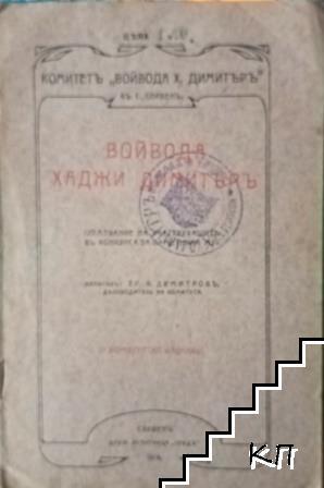 Войвода Хаджи Димитъръ