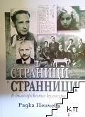 Страници и странници в българската култура