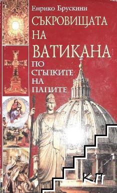 Съкровищата на Ватикана