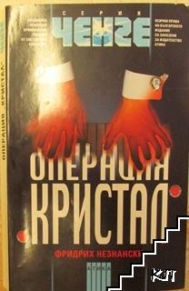 """Операция """"Кристал"""""""