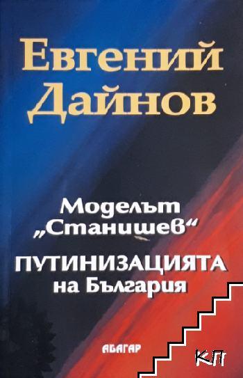 """Моделът """"Станишев"""". Путинизацията на България"""