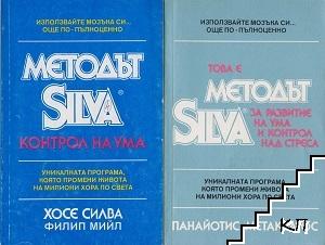Методът Silva: Контрол на ума / Това е Методът Silva за развитие на ума и контрол над стреса