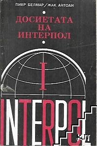 Досиетата на Интерпол