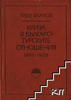 Криза в българо-турските отношения 1895-1908