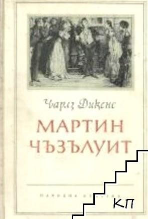 Мартин Чъзълуит
