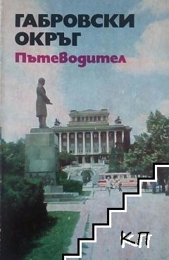 Габровски окръг