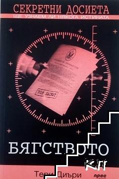 Секретни досиета: Ученият и ядрената зима / Изчезналият кораб / Находката в Розуел / Бягството