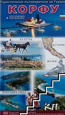 Корфу - островът на Феаките