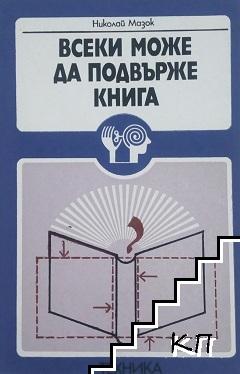 Всеки може да подвърже книга