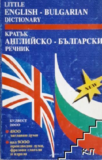 Кратък английско-български речник