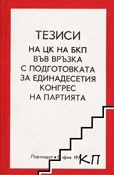 Тезиси на ЦК на БКП във връзка с подготовката за Единадесетия конгрес на партията