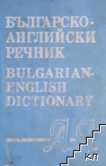 Българско-английски речник: А-Я