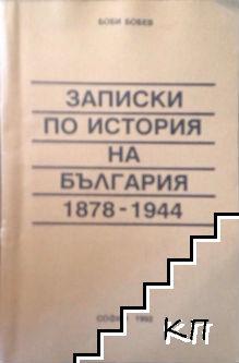 Записки по история на България (1878-1944)