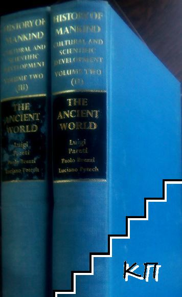 History of Mankind: Cultural and Scientific Development. In Six Volumes. Vol. 2: The Ancient World, 500 BC-500 AD. Part 2-3 (Допълнителна снимка 1)