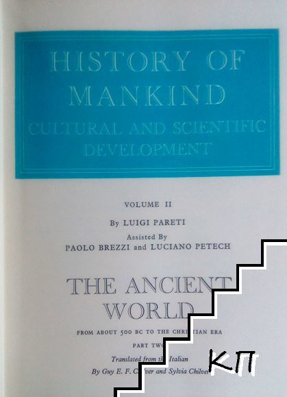 History of Mankind: Cultural and Scientific Development. In Six Volumes. Vol. 2: The Ancient World, 500 BC-500 AD. Part 2-3 (Допълнителна снимка 2)