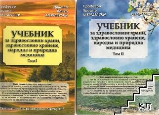 Учебник за здравословни храни, здравословно хранене, народна и природна медицина. Том 1-3