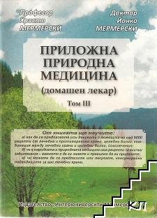 Учебник за здравословни храни, здравословно хранене, народна и природна медицина. Том 1-3 (Допълнителна снимка 1)