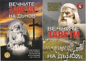 Вечните завети на Дънов. Том 1-7 (Допълнителна снимка 1)