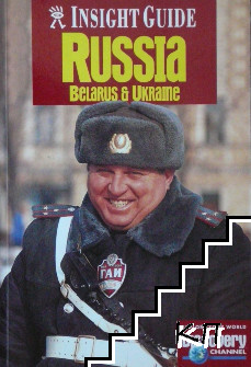 Insight Guide. Russia: Belarus & Ukraine