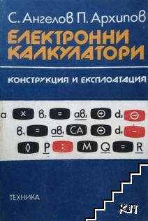 Електронни калкулатори
