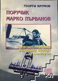 Поручик Марко Първанов