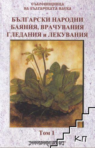 Български народни баяния, врачувания, гледания и лекувания. Том 1