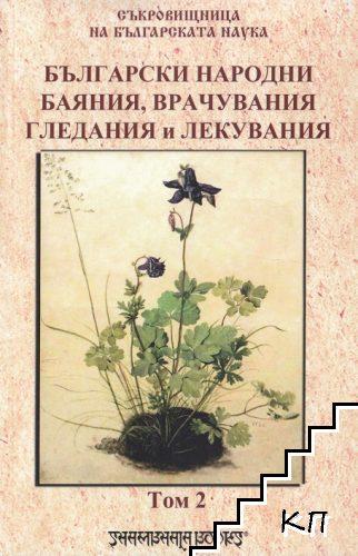 Български народни баяния, врачувания, гледания и лекувания. Том 2