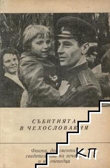Събитията в Чехословакия. Част 1