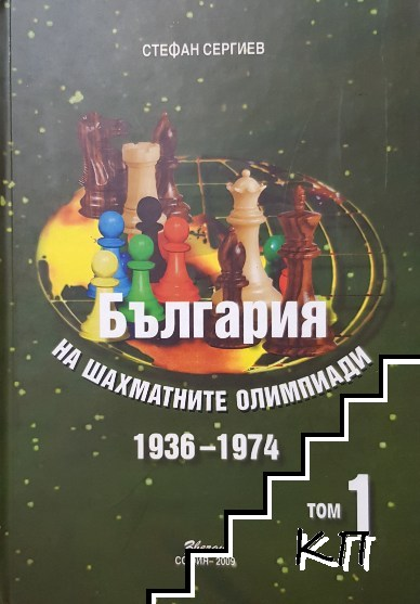 България на шахматните олимпиади. Том 1