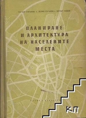 Планиране и архитектура на населените места
